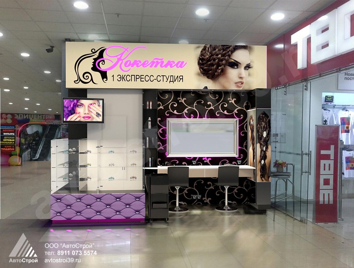 дизайн интерьера студии косичек в г. Калининград